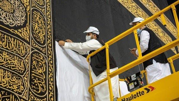 Mecca authorities Lift Lower Part of Kaaba's Kiswa Cover ahead of Hajj